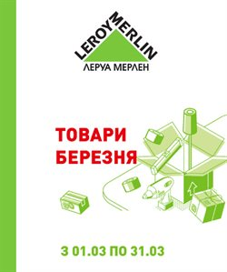 Леруа мерлен offers in the Київ catalogue