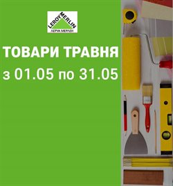 Меблі, Дім і Сад offers in the Леруа мерлен catalogue in Покров
