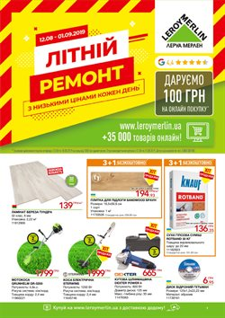 Леруа мерлен offers in the Одеса catalogue