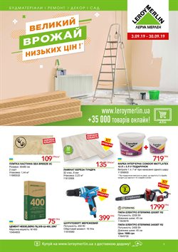 Леруа мерлен offers in the Ірпінь catalogue
