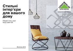 Леруа мерлен offers in the Бровари catalogue