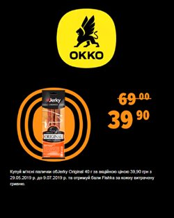 Окко offers in the Дубно catalogue