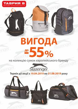 Таврия в offers in the Одеса catalogue