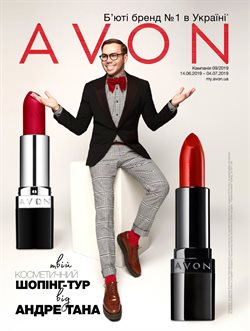 Парфумерія і Косметика offers in the Avon catalogue in Дубно