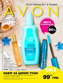 Avon offers in the Київ catalogue