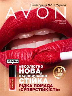 Avon offers in the Дніпро catalogue
