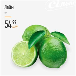 Сільпо offers in the Харків catalogue
