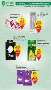 WOG offers in the Львів catalogue fd63a106daa5d