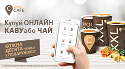 WOG offers in the Київ catalogue