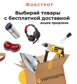 Фокстрот offers in the Дубно catalogue