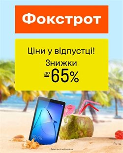Фокстрот offers in the Київ catalogue