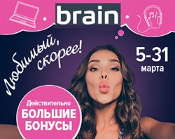 Brain offers in the Київ catalogue
