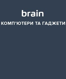 Brain offers in the Запоріжжя catalogue