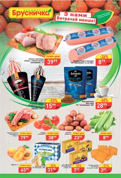 Брусничка offers in the Харків catalogue