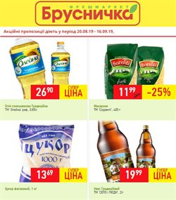 Брусничка offers in the Жовті Води catalogue
