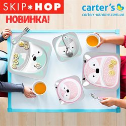 Картерс offers in the Київ catalogue
