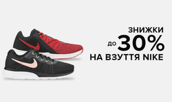 Intertop offers in the Київ catalogue