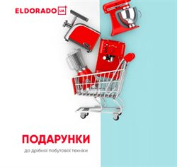 Эльдорадо offers in the Бровари catalogue