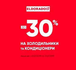 Эльдорадо offers in the Харків catalogue