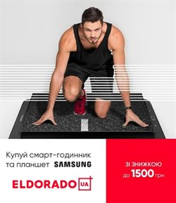 Эльдорадо offers in the Київ catalogue
