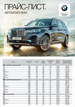 BMW offers in the Київ catalogue