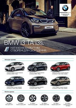 BMW offers in the Вишневе catalogue