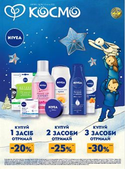 Космо offers in the Київ catalogue