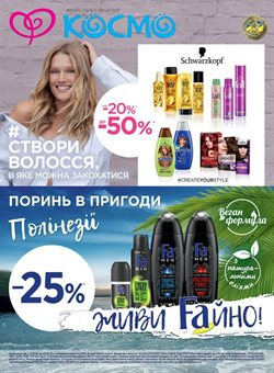 Парфумерія і Косметика offers in the Космо catalogue in Київ