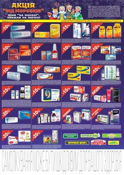 Аптека копійка offers in the Каховка catalogue