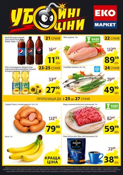 Супермаркети offers in the ЕКО маркет catalogue in Київ