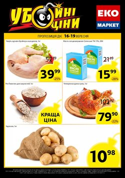 ЕКО маркет offers in the Херсон catalogue