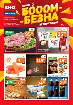 Супермаркети offers in the ЕКО маркет catalogue in Покровськ