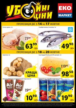ЕКО маркет offers in the Київ catalogue