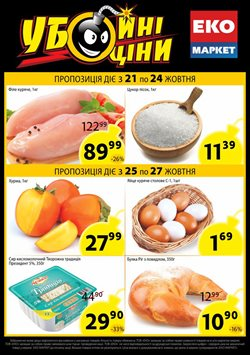 Супермаркети offers in the ЕКО маркет catalogue in Львів