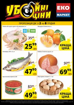 ЕКО маркет offers in the Каховка catalogue