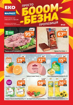 Супермаркети offers in the ЕКО маркет catalogue in Каховка