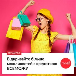 Банки offers in the Банк ПУМБ catalogue in Київ