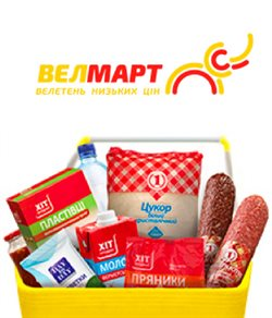 Велмарт offers in the Черкаси catalogue