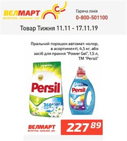 Велмарт offers in the Херсон catalogue