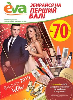 Eva offers in the Дубно catalogue