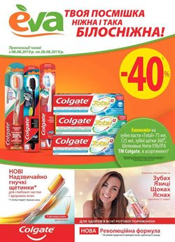 Eva offers in the Харків catalogue