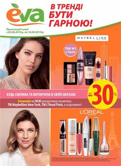 Eva offers in the Донецьк catalogue