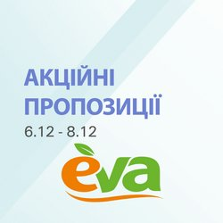 Eva offers in the Бориспіль catalogue