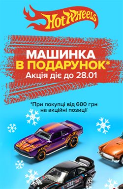 Каталог Hot Wheels на ( 4 днів )