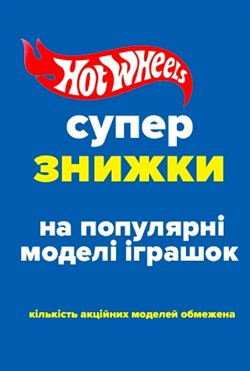 Hot Wheels offers in the Бровари catalogue