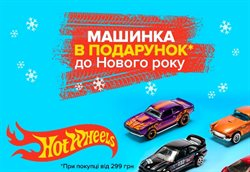 Дитячі товари offers in the Hot Wheels catalogue in Київ