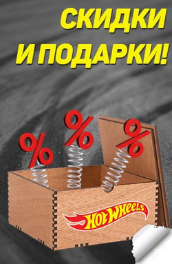 Hot Wheels offers in the Київ catalogue